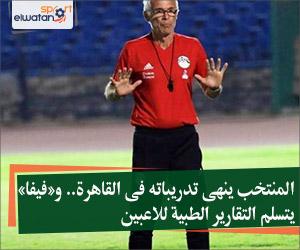 المنتخب ينهى تدريباته فى القاهرة.. و«فيفا» يتسلم التقارير الطبية للاعبين