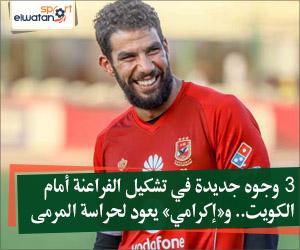 3 وجوه جديدة في تشكيل الفراعنة أمام الكويت.. و«إكرامي» يعود لحراسة المرمى