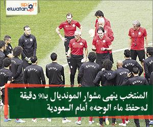 المنتخب ينهى مشوار المونديال بـ90 دقيقة لـ«حفظ ماء الوجه» أمام السعودية