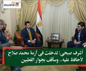 أشرف صبحى: تدخلت فى أزمة محمد صلاح لأحافظ عليه.. وسأقف بجوار القطبين