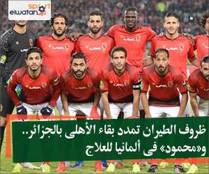 ظروف الطيران تمدد بقاء الأهلى بالجزائر.. و«محمود» فى ألمانيا للعلاج