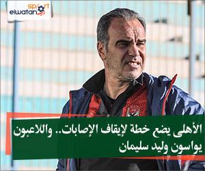 الأهلى يضع خطة لإيقاف الإصابات.. واللاعبون يواسون وليد سليمان