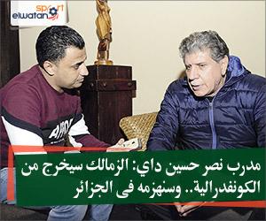 حوار| مدرب نصر حسين داي: الزمالك سيخرج من الكونفدرالية.. وسنهزمه فى الجزائر