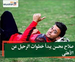 صلاح محسن يبدأ خطوات الرحيل عن الأهلى