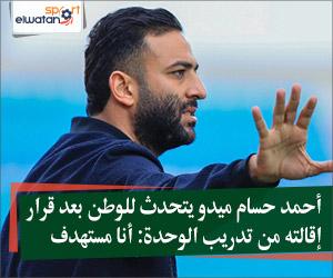 أحمد حسام ميدو يتحدث للوطن بعد قرار إقالته من تدريب الوحدة: أنا مستهدف