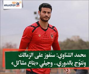 حوار| محمد الشناوي: سنفوز على الزمالك ونتوّج بالدوري.. وجيلي «بتاع مشاكل»