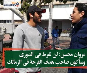 مروان محسن: لن نفرط فى الدورى وسأكون صاحب هدف الفرحة فى الزمالك
