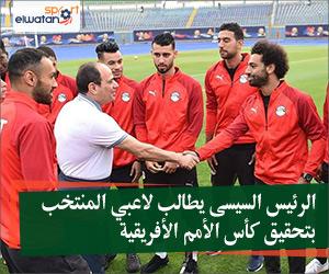 الرئيس السيسى يطالب لاعبي المنتخب بتحقيق كأس الأمم الأفريقية