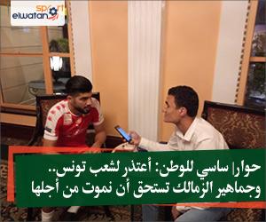 حوار| ساسي للوطن: أعتذر لشعب تونس.. وجماهير الزمالك تستحق أن نموت من أجلها