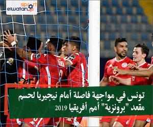 """تونس في مواجهة فاصلة أمام نيجيريا لحسم مقعد """"برونزية"""" أمم أفريقيا 2019"""