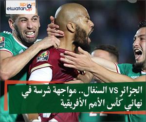 الجزائر vs السنغال.. مواجهة شرسة في نهائي كأس الأمم الأفريقية
