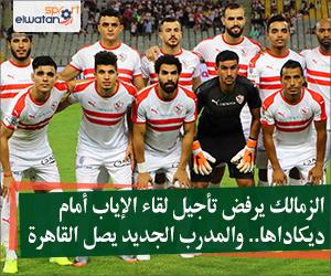 الزمالك يرفض تأجيل لقاء الإياب أمام ديكاداها.. والمدرب الجديد يصل القاهرة