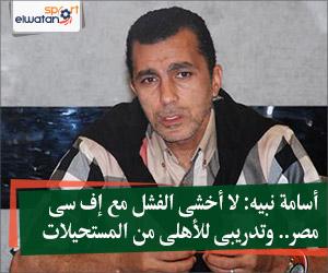 أسامة نبيه: لا أخشى الفشل مع إف سى مصر.. وتدريبى للأهلى من المستحيلات