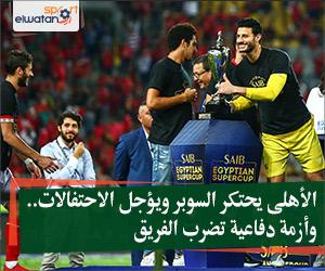 الأهلى يحتكر السوبر ويؤجل الاحتفالات.. وأزمة دفاعية تضرب الفريق