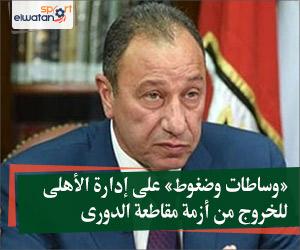 «وساطات وضغوط» على إدارة الأهلى للخروج من أزمة مقاطعة الدورى