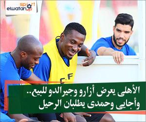 الأهلى يعرض أزارو وجيرالدو للبيع.. وأجايى وحمدى يطلبان الرحيل