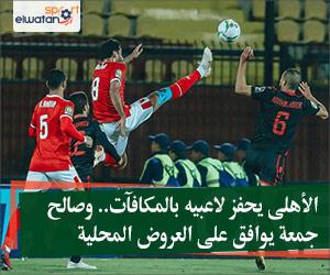 الأهلى يحفز لاعبيه بالمكافآت.. وصالح جمعة يوافق على العروض المحلية