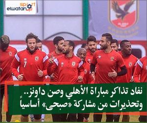 نفاد تذاكر مباراة الأهلي وصن داونز.. وتحذيرات من مشاركة «صبحى» أساسياً