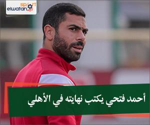 أحمد فتحي يكتب نهايته في الأهلي
