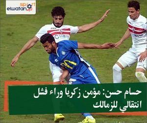 حسام حسن: مؤمن زكريا وراء فشل انتقالي للزمالك