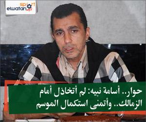 حوار.. أسامة نبيه: لم أتخاذل أمام الزمالك.. وأتمنى استكمال الموسم