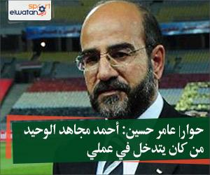 حوار| عامر حسين: أحمد مجاهد الوحيد من كان يتدخل في عملي