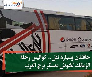 حافلتان وسيارة نقل.. كواليس رحلة الزمالك لخوض معسكر برج العرب