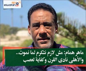 ماهر همام: مش لازم نتكرم لما نموت.. والأهلى نادى القرن وكفاية تعصب