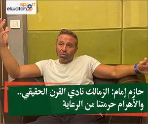 حازم إمام: الزمالك نادي القرن الحقيقي.. والأهرام حرمتنا من الرعاية