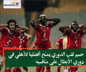 حسم لقب الدوري يمنح أفضلية للأهلي في دوري الأبطال على منافسيه