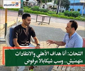 الشحات: أنا هداف الأهلي والانتقادات متهمنيش.. وسب شيكابالا مرفوض