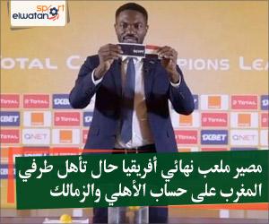 مصير ملعب نهائي أفريقيا حال تأهل طرفي المغرب على حساب الأهلي والزمالك