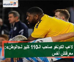 لاعب الكونغو صاحب الـ110 كليو لـ«الوطن»: معرفتش أخس