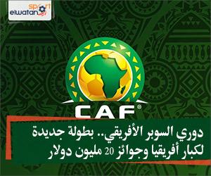 دوري السوبر الأفريقي.. بطولة جديدة لكبار أفريقيا وجوائز 20 مليون دولار