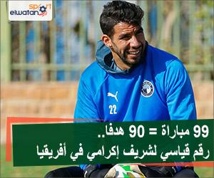 99 مباراة = 90 هدفا.. رقم قياسي لشريف إكرامي في أفريقيا