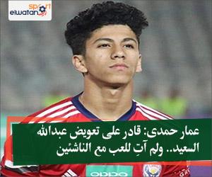 عمار حمدى: قادر على تعويض عبدالله السعيد.. ولم آتِ للعب مع الناشئين