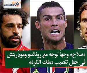 «صلاح» وجهاً لوجه مع رونالدو ومودريتش فى حفل تنصيب «ملك الكرة»