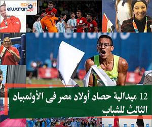 12 ميدالية حصاد أولاد مصر فى الأولمبياد الثالث للشباب
