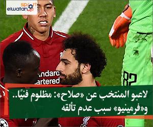 لاعبو المنتخب عن «صلاح»: مظلوم فنيًا.. و«فرمينيو» سبب عدم تألقه