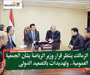 الزمالك ينتظر قرار وزير الرياضة بشأن الجمعية العمومية.. وتهديدات بالتصعيد الدولى