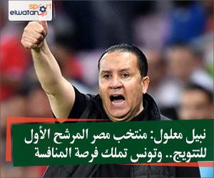 نبيل معلول: منتخب مصر المرشح الأول للتتويج.. وتونس تملك فرصة المنافسة