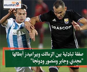 """صفقة تبادلية بين الزمالك وبيراميدز أبطالها """"مجدي وجابر ومنصور ودونجا"""""""