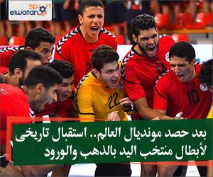 بعد حصد مونديال العالم.. استقبال تاريخى لأبطال منتخب اليد بالذهب والورود