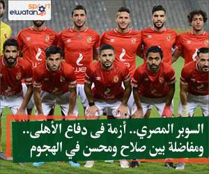 السوبر المصري.. أزمة فى دفاع الأهلى.. ومفاضلة بين صلاح ومحسن في الهجوم