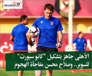 """الأهلى جاهز بتشكيل """"كانو سبورت"""" للسوبر.. وصلاح محسن مفاجأة الهجوم"""