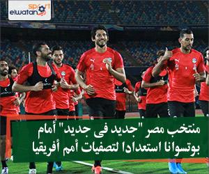 """منتخب مصر """"جديد فى جديد"""" أمام بوتسوانا استعدادا لتصفيات أمم أفريقيا"""