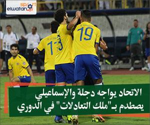 """الاتحاد يواجه دجلة والإسماعيلي يصطدم بـ""""ملك التعادلات"""" في الدوري"""