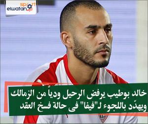 """خالد بوطيب يرفض الرحيل ودياً من الزمالك ويهدّد باللجوء لـ""""فيفا"""" فى حالة فسخ العقد"""