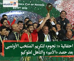 احتفالية «5 نجوم» لتكريم المنتخب الأولمبى بعد حصد «الأمم» والتأهل لطوكيو