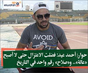 حوار  أحمد عيد: فضلت الاعتزال حتى لا أصبح «عالة».. و«صلاح» رقم واحد في التاريخ
